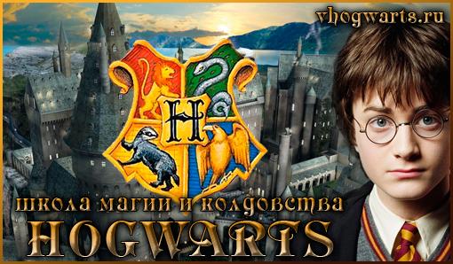 http://vhogwarts.ru/img/reklama.jpg